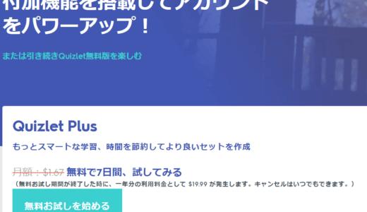 NGSL QUIZLET登録画面