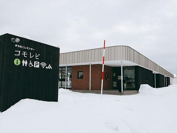 下川町コモレビ(コワーキングスペース)