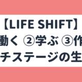 LIFE SHFIT