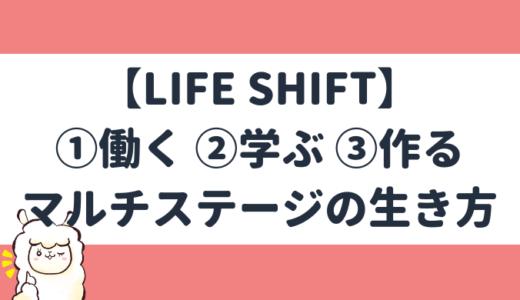 LIFE SHIFTのマルチステージの考え方【アラサーのフリーランスの私を例に解説】