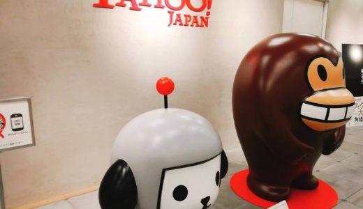 Yahoo!JAPANのコワーキングスペース「LODGE/ロッジ」は期間限定無料【赤坂見附駅】